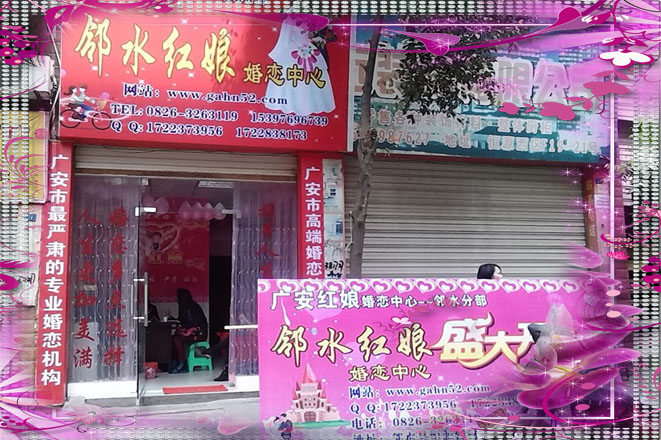 邻水红娘婚恋服务中心