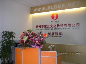 惠州东江文化传媒公司