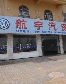 定远汽车专卖店车展
