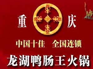 遂宁龙湖鸭肠王火锅