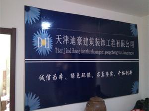 天津迪豪建筑装饰工程有限公司