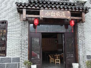 兴山县南阳镇小台农庄