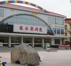 涞水影剧院