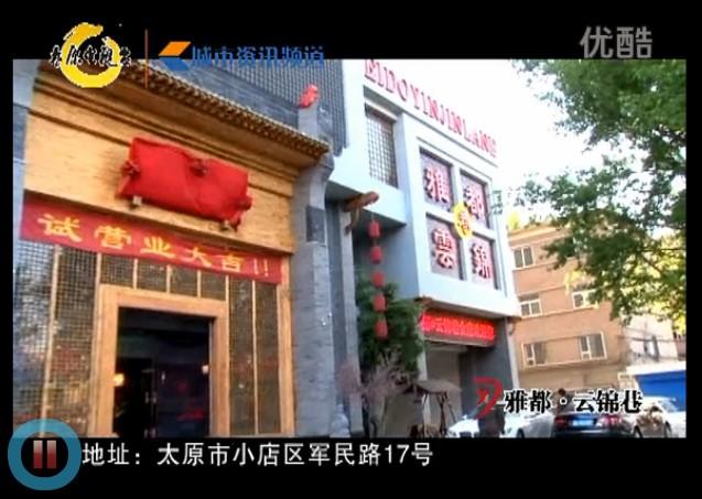 《美食季》雅都云锦巷