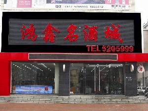 鸿鑫名酒城