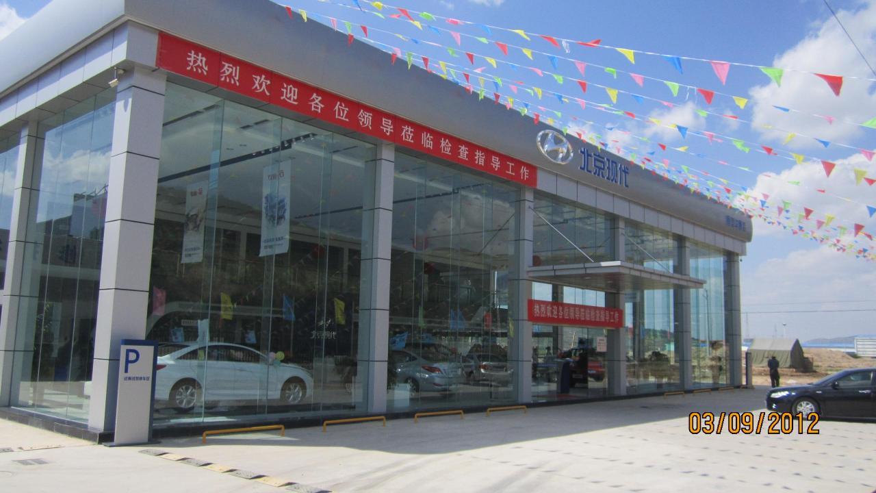 定西北京现代4S店