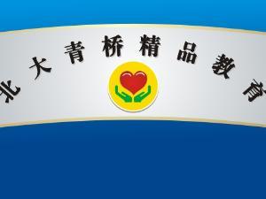 北大青桥培训中心