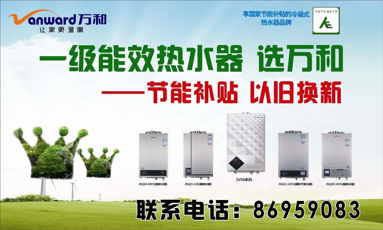 国家节能补贴燃气热水器万和占据半壁江山图片