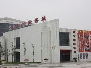 大邑西岭国际影城
