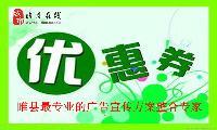 [睢县在线广告传媒]1000商家宝推广套餐,送手机网站加首页广告位优惠券