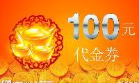 [金堂�V博�W�j]100元��C��惠券