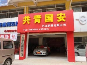 共青城国安汽车销售有限公司