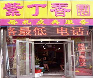 紫丁香鲜花店