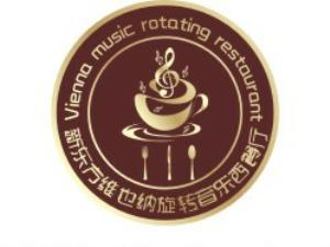 新东方维也纳旋转音乐西餐厅