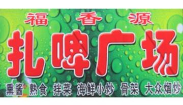 福香源饼店