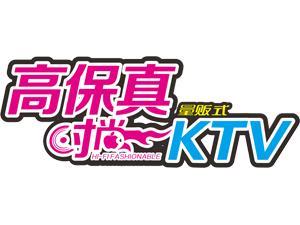 高保真量�式KTV