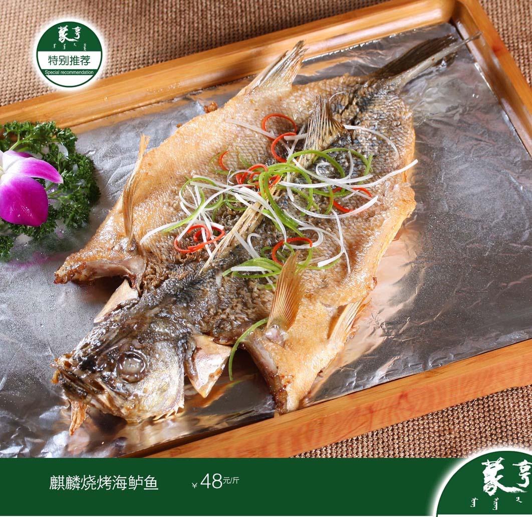 麒麟烧烤海鲈鱼