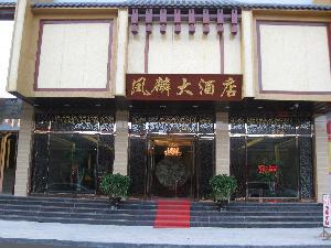三都凤麟大酒店