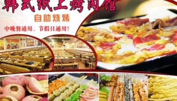 湘潭韩式纸上烤肉馆