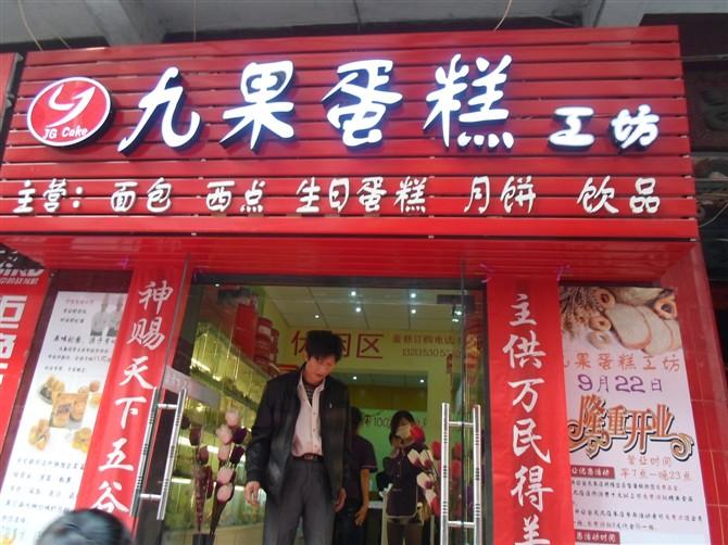 九果蛋糕工坊