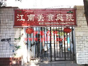 江南美食庭院