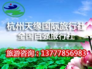 杭州天缘国际旅行社