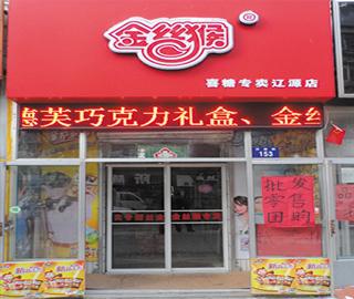 金丝猴喜糖专卖辽源店