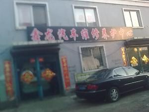 鑫龙汽车维修养护中心