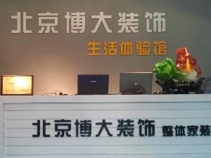 北京博大装饰