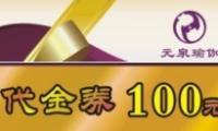 [三��蛟�泉瑜伽]抵�督痤~100元��惠券