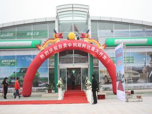 自贡建国汽车