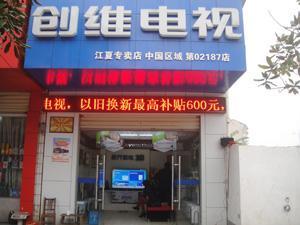 创维电视江夏直营店