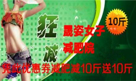 晟姿女子减肥院凭此优惠券减肥减10斤送10斤