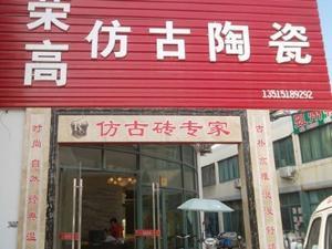 泗洪荣高仿古陶瓷
