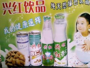 兴红饮品有限公司
