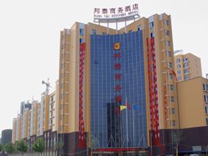 邦泰商务酒店