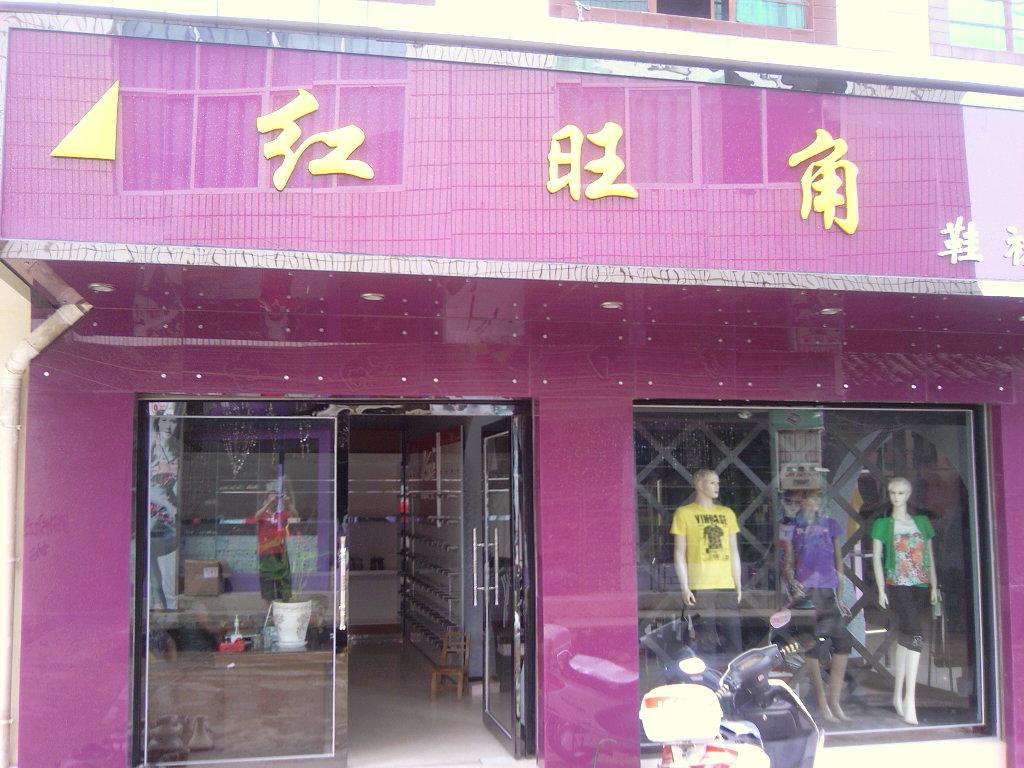 《红旺角》鞋袜服装店