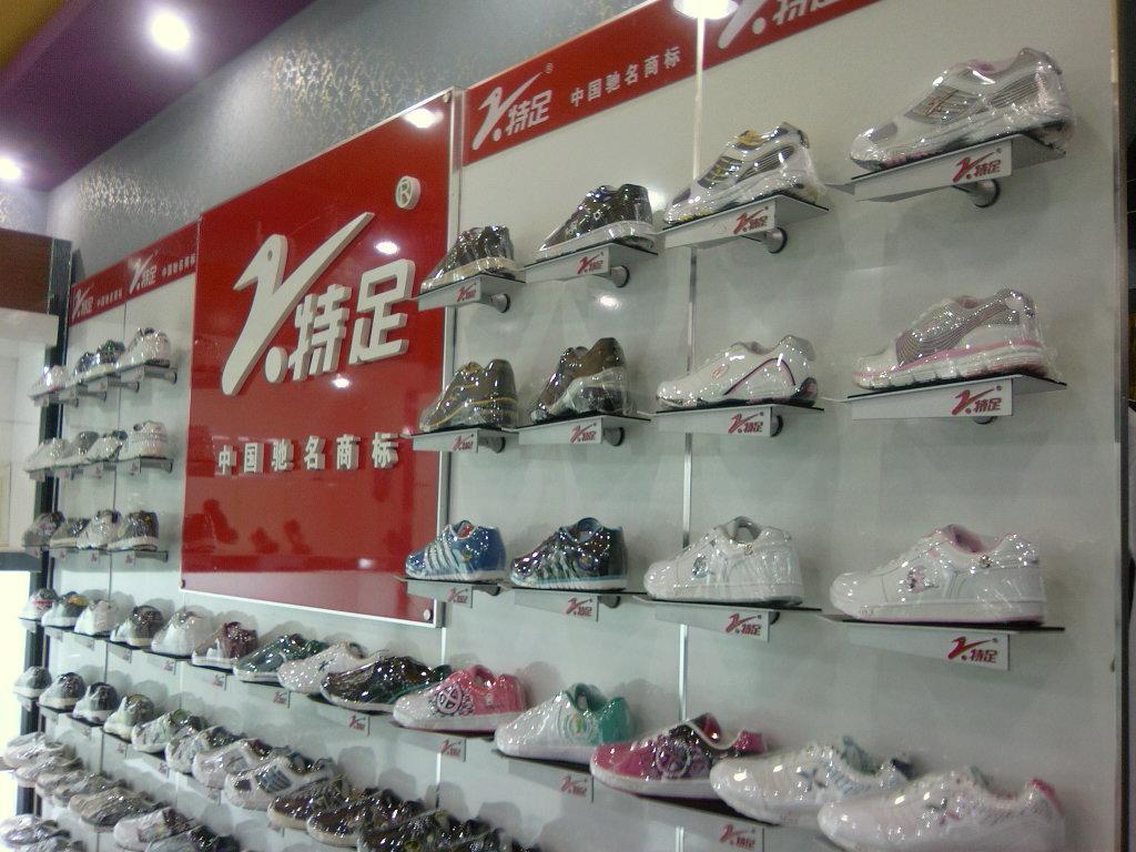 特足运动鞋专柜