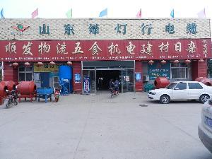 卢龙县顺发商贸物流中心