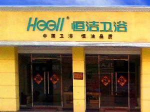 霍山恒洁卫浴专卖店