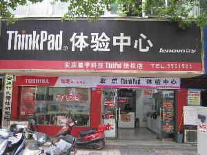 安庆联想Thinkpad体验中心