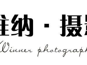 维纳·摄影公馆