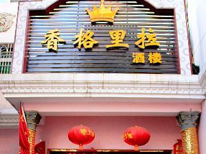 咸宁香格里拉酒楼(福宁步行街)