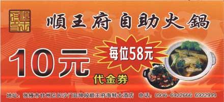 [张掖顺王府海鲜大酒店]小火锅开业优惠金额12元优惠券