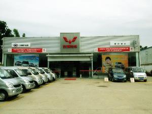 睢县银丰汽车销售有限公司