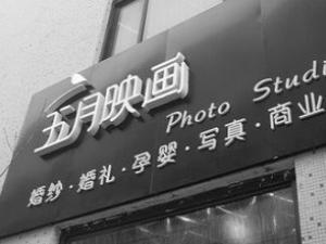 潍坊五月映画儿童摄影