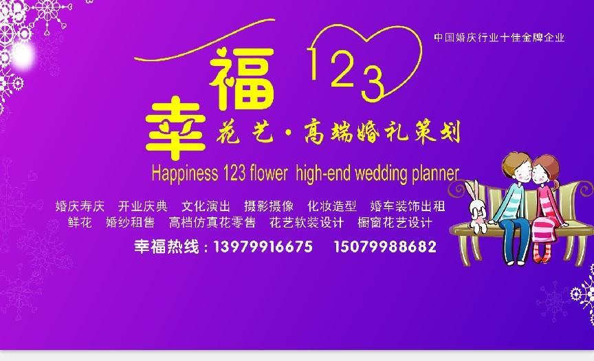 萍乡幸福123高端婚庆有限公司