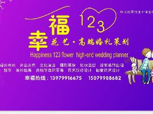 萍�l幸福123高端婚�c有限公司