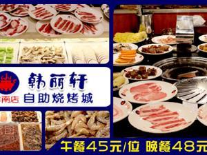 丰南韩丽轩自助烧烤城