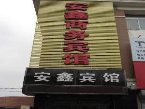 阜新安鑫宾馆